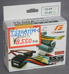 G-FORCE TS50A & Super Fast Type-C コンボセット(17.5T)